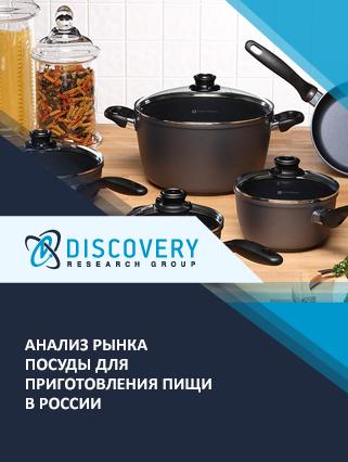 Анализ рынка посуды для приготовления пищи в России