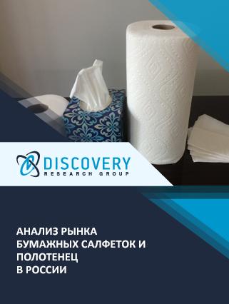 Анализ рынка бумажных салфеток и полотенец в России