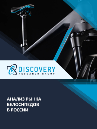 Маркетинговое исследование - Анализ рынка велосипедов в России (с базой импорта-экспорта)