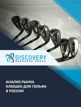 Анализ рынка клюшек для гольфа в России