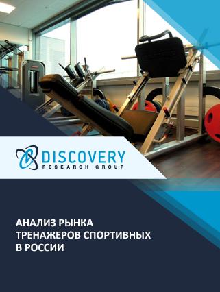 Анализ рынка тренажеров спортивных в России