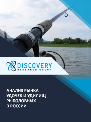 Анализ рынка удочек и удилищ рыболовных в России