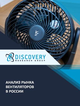 Маркетинговое исследование - Анализ рынка вентиляторов в России