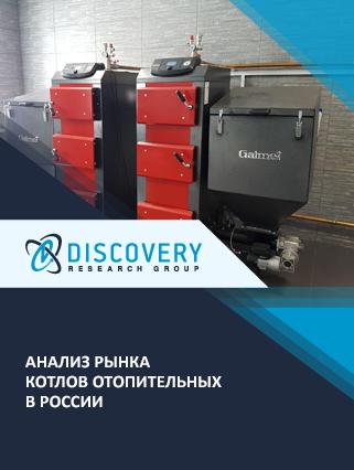 Маркетинговое исследование - Анализ рынка котлов отопительных в России