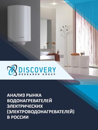 Маркетинговое исследование - Анализ рынка водонагревателей электрических (электроводонагревателей) в России