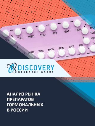 Анализ рынка препаратов гормональных в России