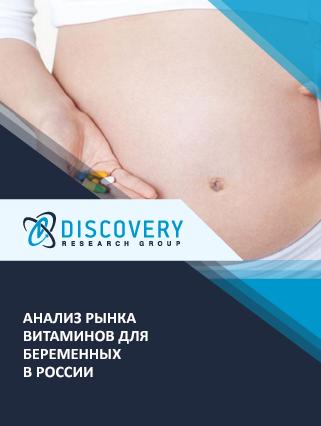 Маркетинговое исследование - Анализ рынка витаминов для беременных в России
