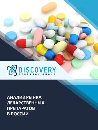 Анализ рынка лекарственных препаратов в России
