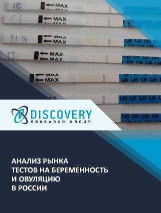 Анализ рынка тестов на беременность и овуляцию в России