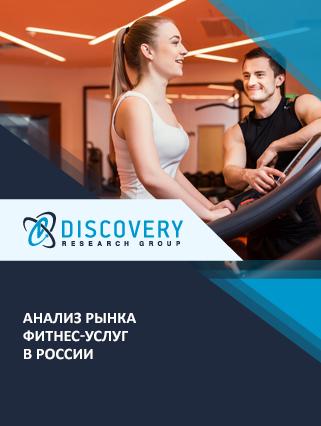 Анализ рынка фитнес-услуг в России