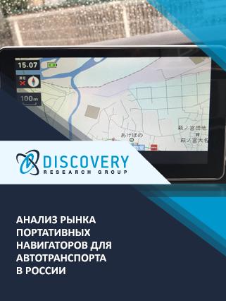 Анализ рынка портативных навигаторов для автотранспорта в России