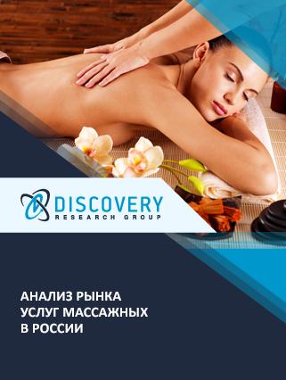 Анализ рынка услуг массажных в России