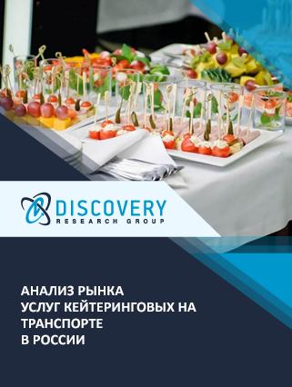 Анализ рынка услуг кейтеринговых на транспорте в России