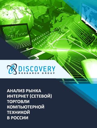 Анализ рынка интернет (сетевой) торговли компьютерной техникой в России