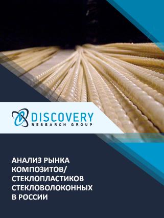 Маркетинговое исследование - Анализ рынка композитов/стеклопластиков стекловолоконных в России