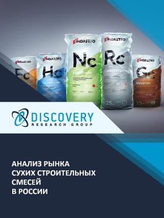 Маркетинговое исследование - Анализ рынка сухих строительных смесей в России