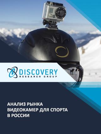 Анализ рынка видеокамер для спорта в России
