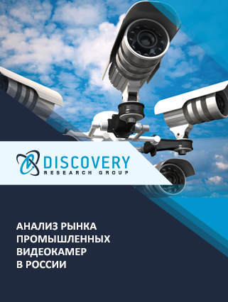 Анализ рынка промышленных видеокамер в России