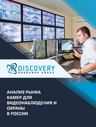 Анализ рынка камер для видеонаблюдения и охраны в России (с базой импорта-экспорта)