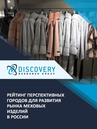 Маркетинговое исследование - Рейтинг перспективных городов для развития рынка меховых изделий в России