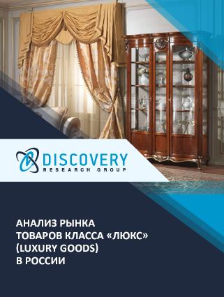 Анализ рынка товаров класса «люкс» (luxury goods) в России