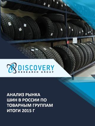 Маркетинговое исследование - Анализ рынка шин в России по товарным группам итоги 2015 г