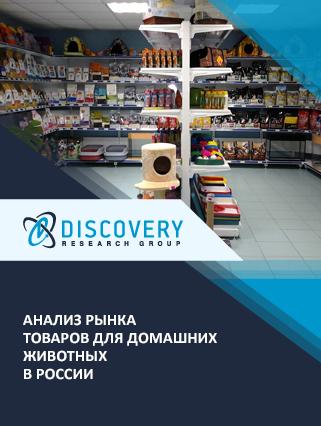 Маркетинговое исследование - Анализ рынка товаров для домашних животных в России