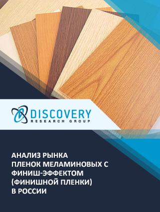 Маркетинговое исследование - Анализ рынка пленки с финиш-эффектом (меламиновой) в России (с базой импорта-экспорта)