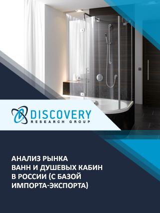 Маркетинговое исследование - Анализ рынка ванн и душевых кабин в России (с базой импорта-экспорта)