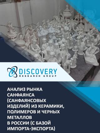 Маркетинговое исследование - Анализ рынка санфаянса (санфаянсовых изделий) из керамики, полимеров и черных металлов в России (с базой импорта-экспорта)