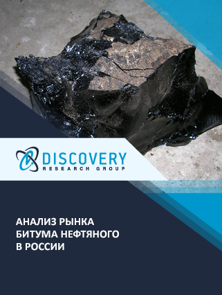 Маркетинговое исследование - Анализ рынка битума нефтяного в России