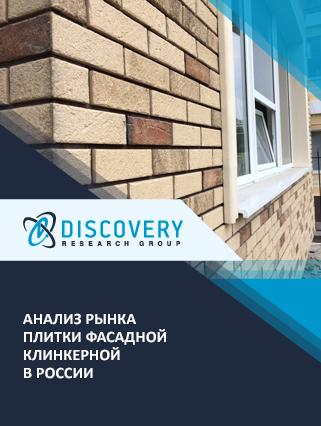 Маркетинговое исследование - Анализ рынка плитки фасадной клинкерной в России (с базой импорта-экспорта)