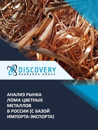 Маркетинговое исследование - Анализ рынка лома цветных металлов в России (с базой импорта-экспорта)