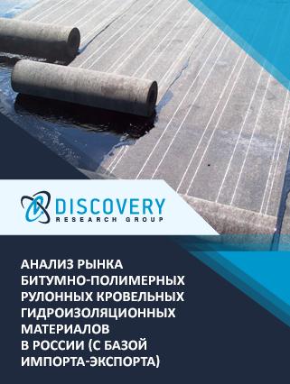Маркетинговое исследование - Анализ рынка битумно-полимерных рулонных кровельных гидроизоляционных материалов в России (с базой импорта-экспорта)