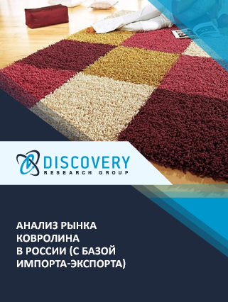 Маркетинговое исследование - Анализ рынка ковролина в России (с базой импорта-экспорта)