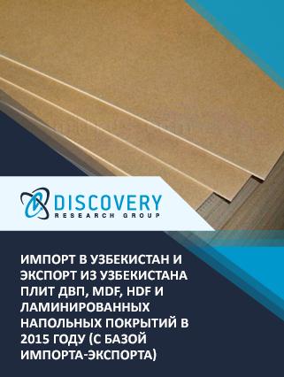 Маркетинговое исследование - Импорт в Узбекистан и Экспорт из Узбекистана плит ДВП, MDF, HDF и ламинированных напольных покрытий в 2015 году (с базой импорта-экспорта)