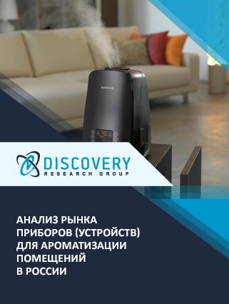 Маркетинговое исследование - Анализ рынка приборов (устройств) для ароматизации помещений в России
