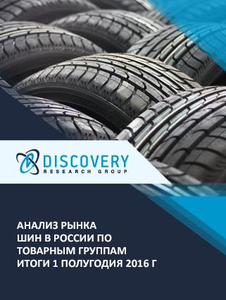 Маркетинговое исследование - Анализ рынка шин в России по товарным группам итоги 1 полугодия 2016 г