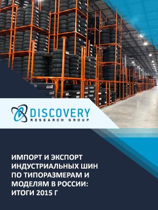 Маркетинговое исследование - Импорт и экспорт индустриальных шин по типоразмерам и моделям в России: итоги 2015 г
