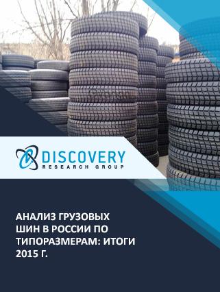 Анализ грузовых шин в России по типоразмерам: итоги 2015 г.