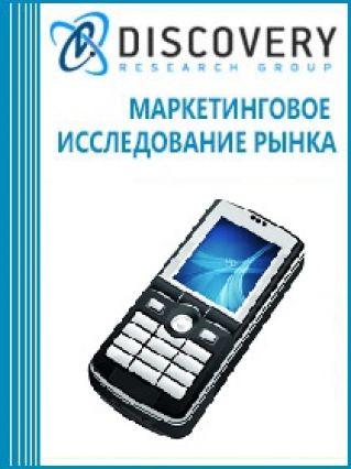 Маркетинговое исследование - Анализ рынка мобильных телефонов в России
