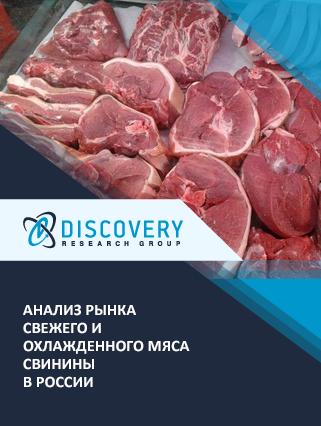 Анализ рынка свежего и охлажденного мяса свинины в России