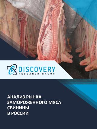 Анализ рынка замороженного мяса свинины в России