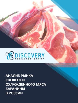 Анализ рынка свежего и охлажденного мяса баранины в России