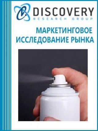 Маркетинговое исследование - Анализ рынка освежителей воздуха (диспенсеров) в России (с предоставлением базы импортно-экспортных операций)