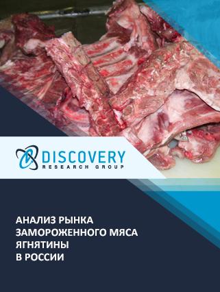 Маркетинговое исследование - Анализ рынка замороженного мяса ягнятины в России