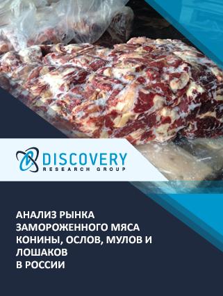 Маркетинговое исследование - Анализ рынка замороженного мяса конины, ослов, мулов и лошаков в России