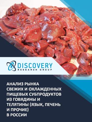 Маркетинговое исследование - Анализ рынка свежих и охлажденных пищевых субпродуктов из говядины и телятины (язык, печень и прочие) в России