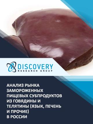Маркетинговое исследование - Анализ рынка замороженных пищевых субпродуктов из говядины и телятины (язык, печень и прочие) в России