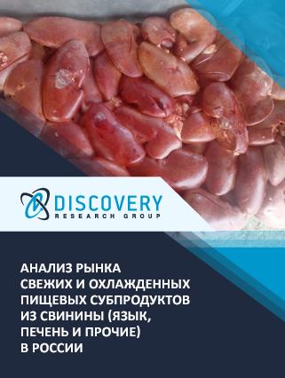 Маркетинговое исследование - Анализ рынка свежих и охлажденных пищевых субпродуктов из свинины (язык, печень и прочие) в России